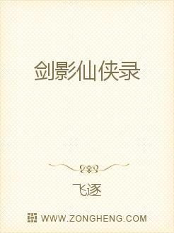 剑影仙侠录