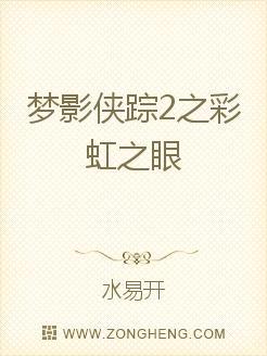 梦影侠踪2之彩虹之眼