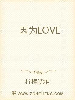因为LOVE