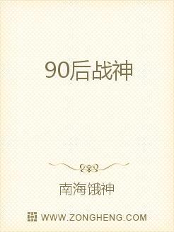 90后战神