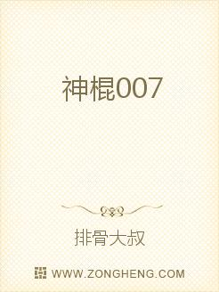神棍007