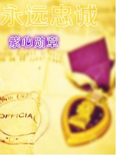 永远忠诚之紫心勋章
