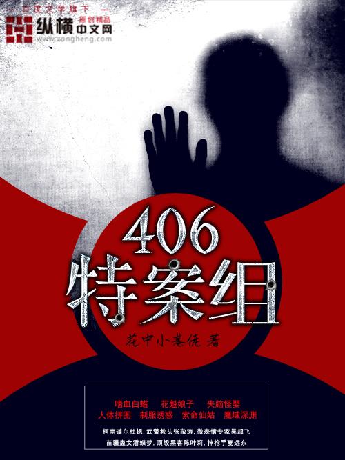 406特案组