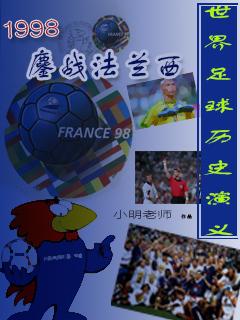世界足球历史演义