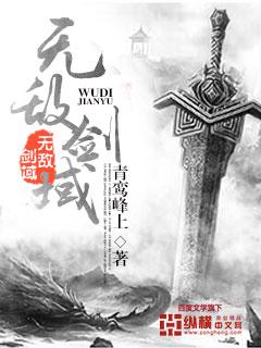 無敵劍域(yu)