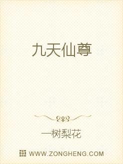九天仙尊1