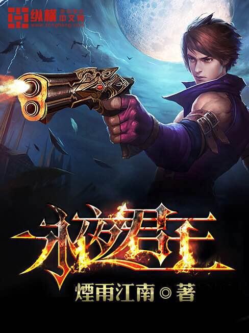 永(yong)夜君王