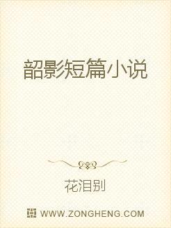 韶影短篇小说