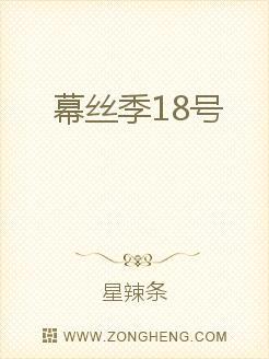 幕丝季18号