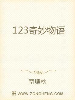 123奇妙物语