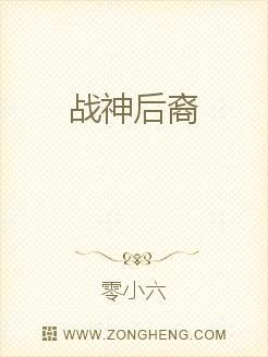 小说:战神后裔,作者:零小六