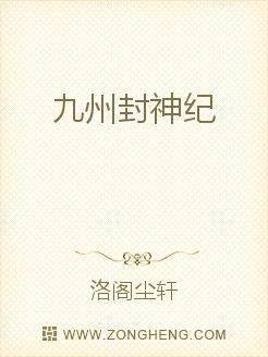 九州封神纪
