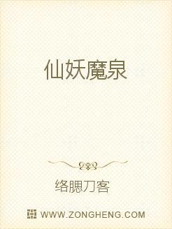 小说:仙妖魔泉,作者:络腮刀客