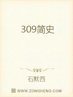 309简史