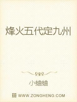 烽火五代定九州