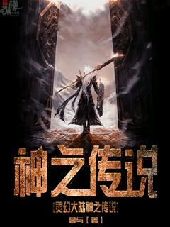 幻灵大陆神之传说