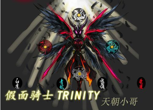假面骑士Trinity