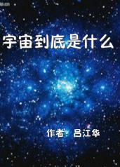宇宙到底是什么