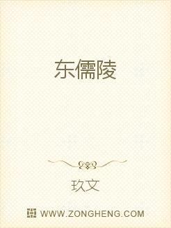 小说:东儒陵,作者:玖文