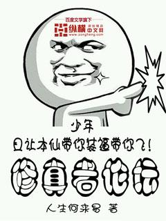 修真者论坛