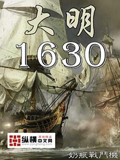 大明1630