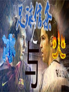 足球信条之冰与火