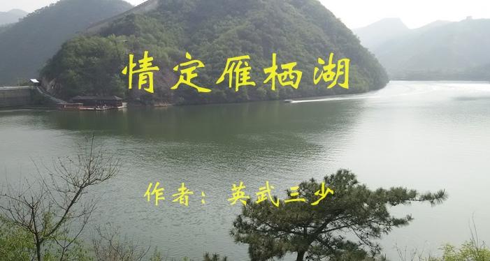 情定雁栖湖