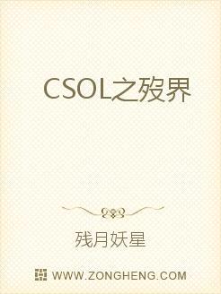 CSOL之歿界