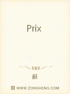Prix锦标赛