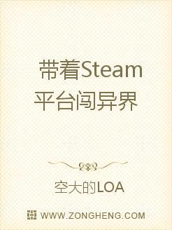 带着Steam平台闯异界