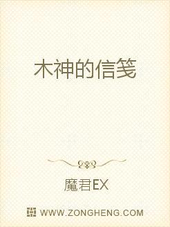 木神的信笺