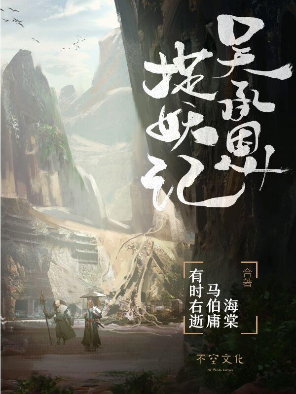 吴承恩捉妖记