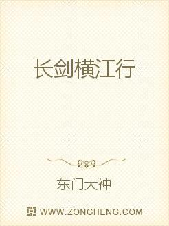 小说:长剑横江行,作者:东门大神