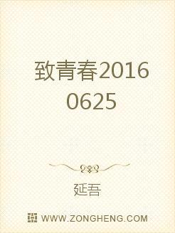 致青春20160625