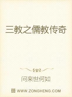 三教之儒教传奇