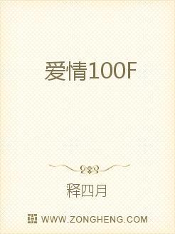 爱情100F