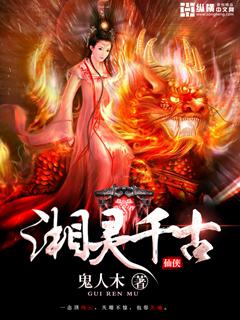 小说:湘灵千古,作者:鬼人木