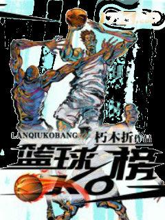 篮球战力榜