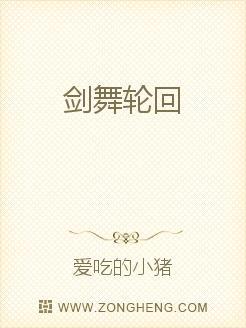 小说:剑舞花落,作者:爱吃的小猪