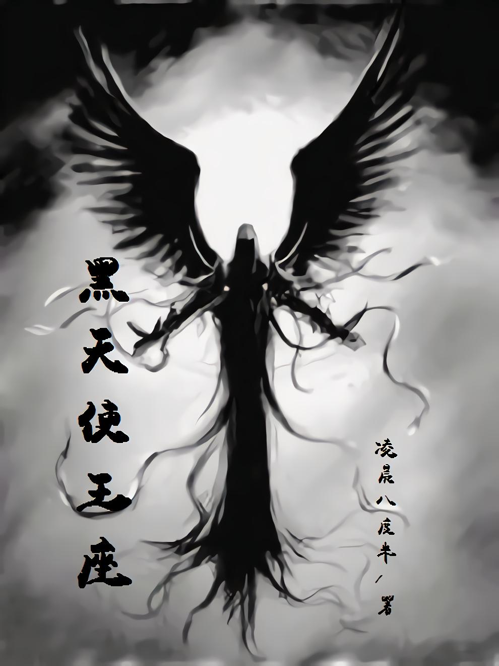 黑天使王座