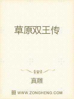 草原双王传