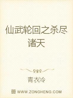 小说:仙武轮回之杀尽诸天,作者:青衣冷