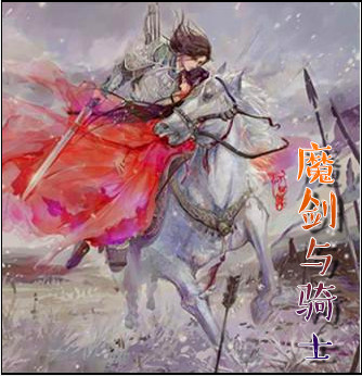 魔剑与骑士
