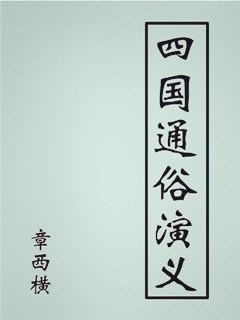 四国通俗演义
