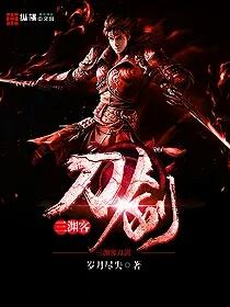三渊客刀剑