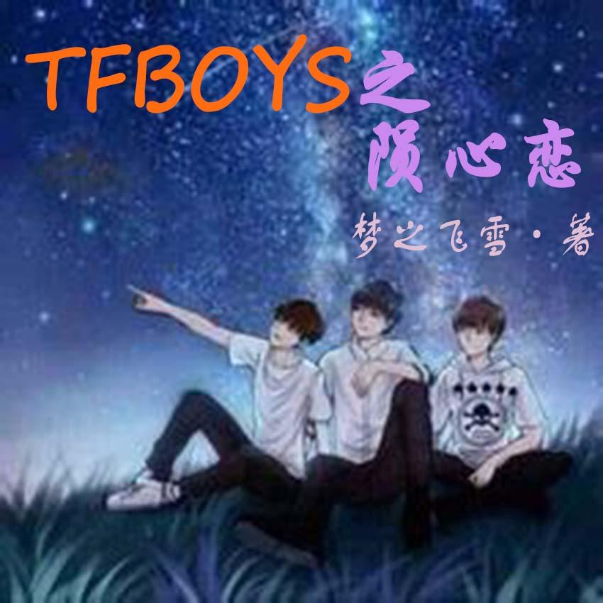TFBOYS之陨心恋