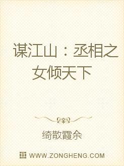谋江山:丞相之女倾天下