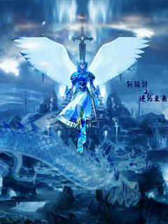轩辕剑之逆转未来