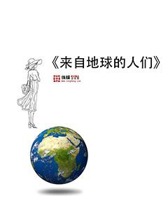 来自地球的人们