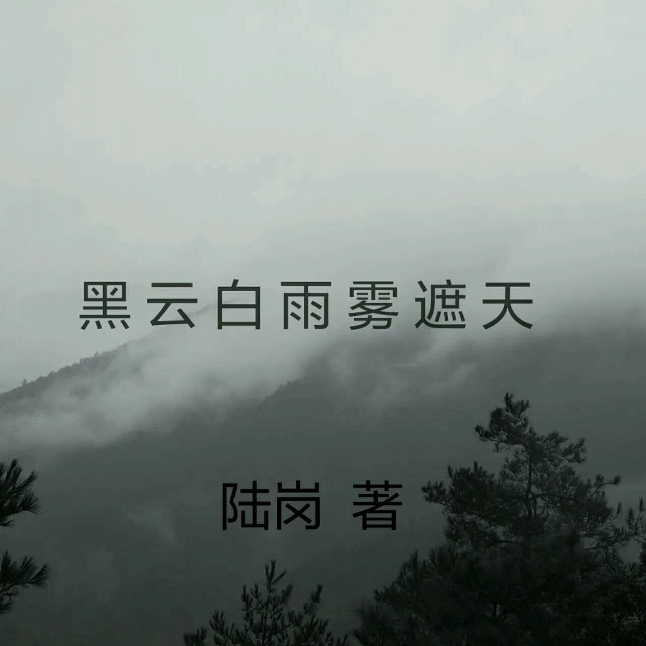 黑云白雨雾遮天